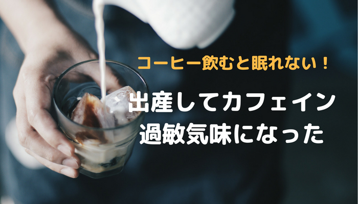 コーヒー飲むと眠れない!出産後カフェイン過敏気味になった話