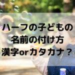 ハーフの子どもの名前はどう付ける?漢字?カタカナ?