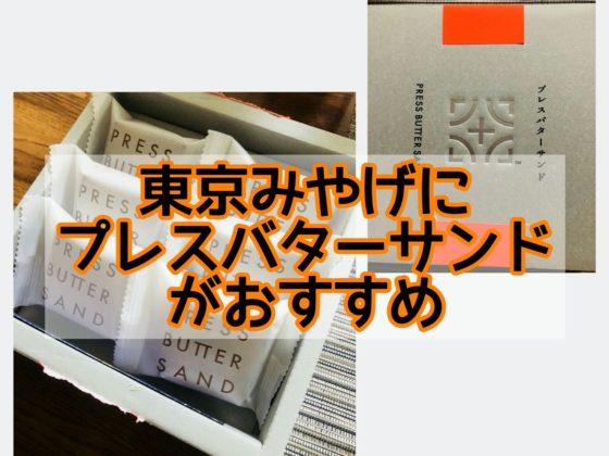 東京みやげにプレスバターサンドがおすすめ 帰省土産にいかが?