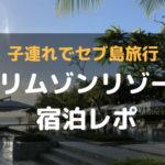 子連れでセブ島旅行☆キッズクラブあり!クリムゾンリゾート宿泊レポ