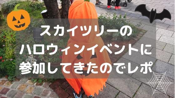 子どもと東京スカイツリー・ソラマチハロウィンイベントに参加してみた