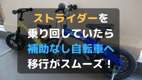 ストライダーを乗り回していたら補助輪なし自転車にいきなり乗れた!