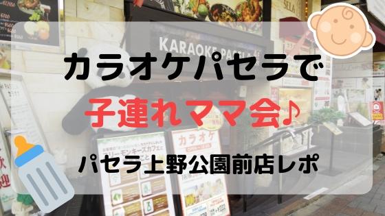 カラオケパセラで子連れママ会!パセラ上野公園通り店レポ