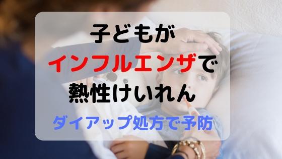子ども(1歳半)がインフルエンザで熱性けいれん!ダイアップ処方で予防