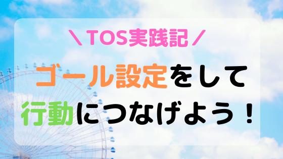【TOS実践記】ゴール設定をして行動につなげよう!