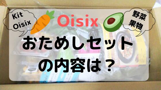 Oisix(オイシックス)おためしセットの内容とは?お得においしい食材を試そう!