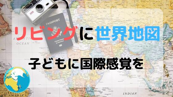 リビングに世界地図を貼って子どもに国際感覚を身に付けよう